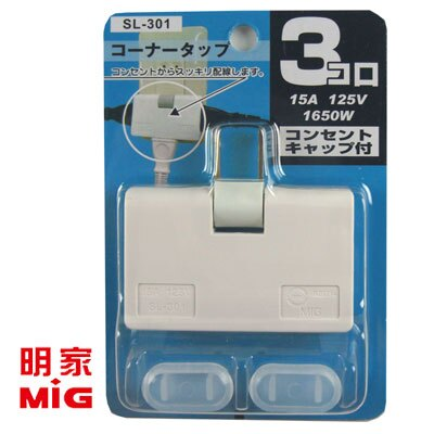MIG明家 SL-301 旋轉三面插(附防塵蓋2PCS) / 個