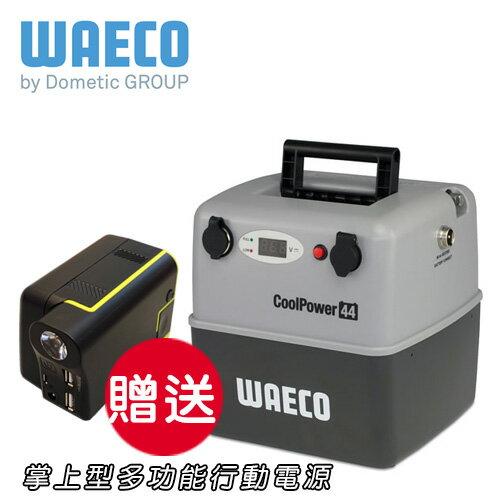 【RV運動家族】WAECO CoolPower RAPS-44 行動電源 限量贈送多功能行動電源