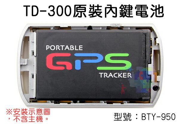 【尋寶趣】TD-300 衛星定位器防盜器 GPS/AGPS跟蹤器 TD-300追蹤器 原廠原裝內建電池 BTY-950