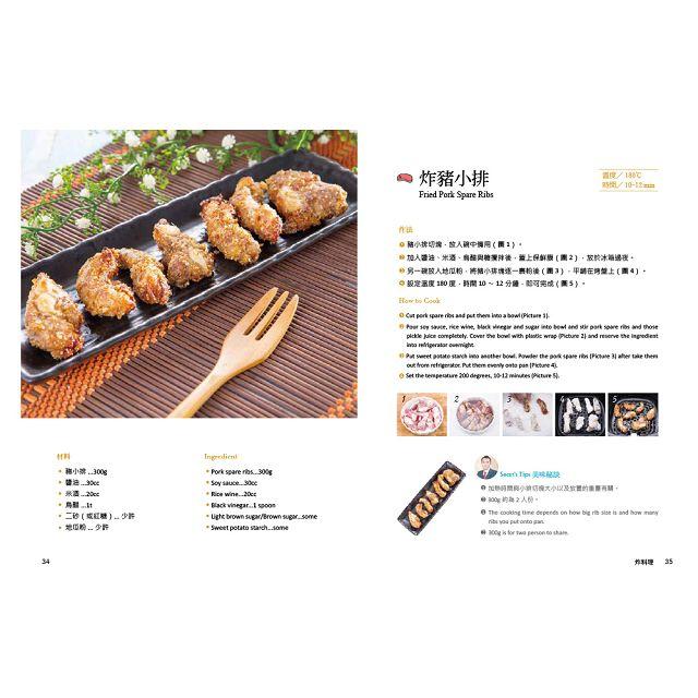 百變氣炸鍋料理 5