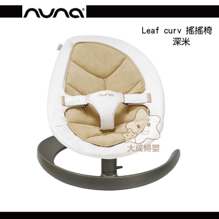 【大成婦嬰 】限時超值優惠組Nuna Leaf curv 搖搖椅 (SE-03) 5色可選 免插電免電池 全新品 公司貨 5