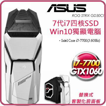 華碩 ASUS ROG STRIX GD30CI-0051A770GXT 電競桌機 i7-7700/8G/256G+2T/GTX1060 6G/Wifi/Win10/500W