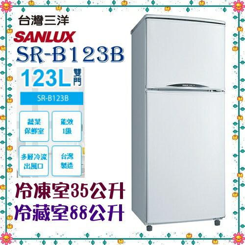 【台灣三洋 SANLUX】 123公升雙門定頻冰箱 《sr-b123b》能源效率1級 鏡面鋼板