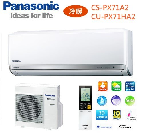 <br/><br/>  【佳麗寶】-國際10-13坪PX型變頻冷暖分離式冷氣CS-PX71A2/CU-PX71HA2(含標準安裝)<br/><br/>
