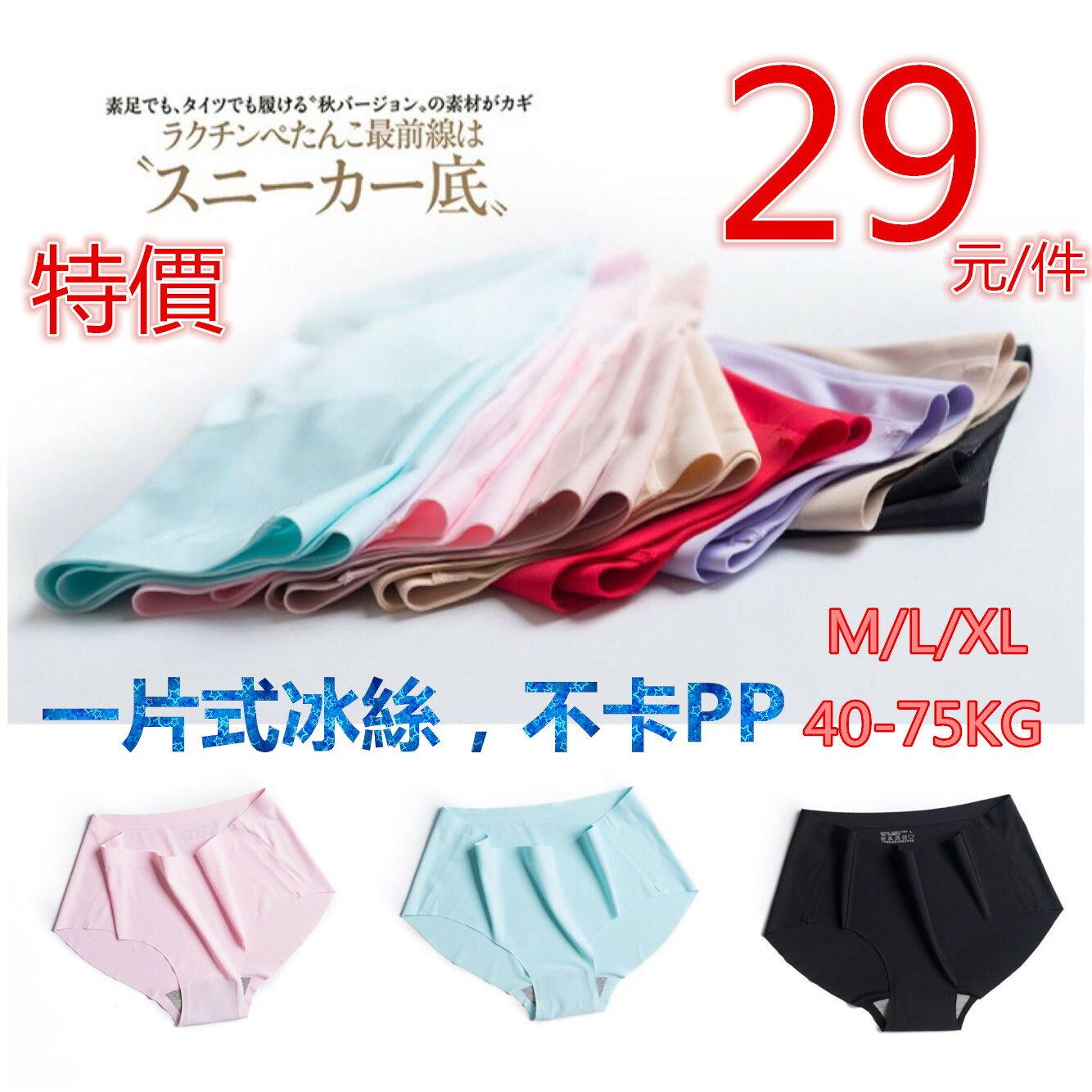 夏季大尺寸 XL一片式 冰絲無痕內褲 冰絲涼感超舒服 批發中腰性感 三角內褲女 少于4件不發貨