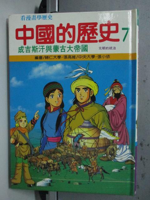 【書寶二手書T1/兒童文學_LRS】成吉思汗與蒙古大帝國(7)