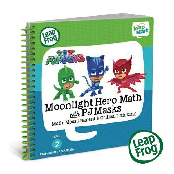 美國 LeapFrog 跳跳蛙 LeapStart 幼兒13-睡衣小英雄3D 全英行動學習書籍 2