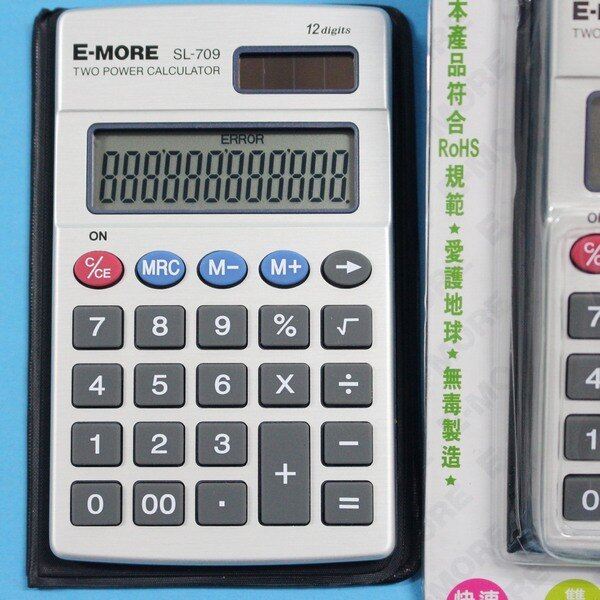 E-MORE 國家考試專用 SL-709 12位數計算機 攜帶型計算機.附皮套/一台入{定199}~大量團購有優惠~