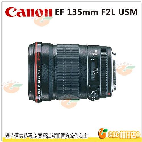 Canon EF 135mm F2L USM 望遠定焦鏡 彩虹公司貨 大光圈定焦