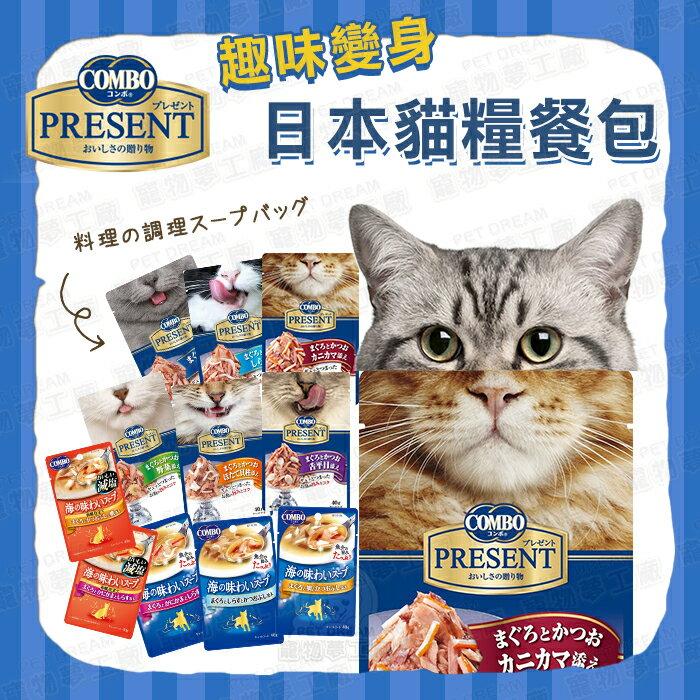 日本趣味變身COMBO PRESENT 日本趣味變身貓糧餐包 貓糧 貓零食 貓飼料 喵星人 寵物飼料 貓餐包