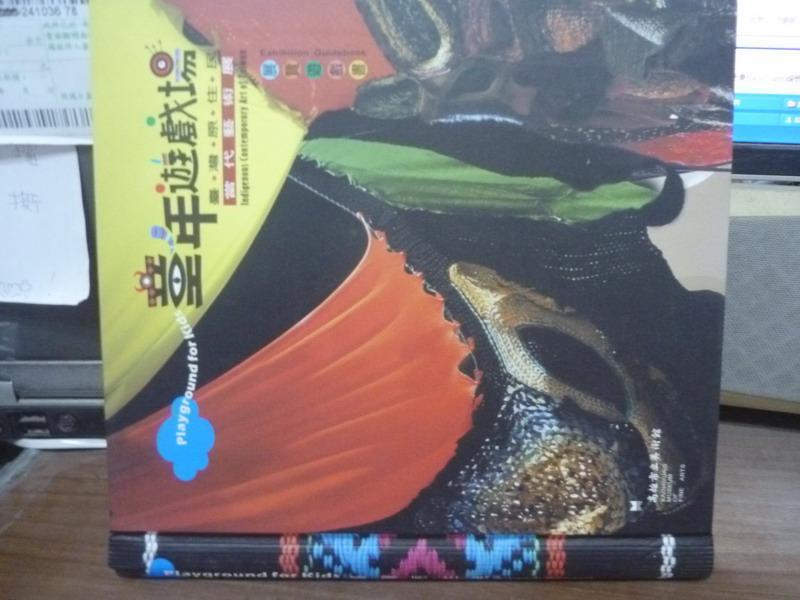 【書寶二手書T2/藝術_PLS】童年遊戲場:臺灣原住民當代藝術展_陳嬋娟