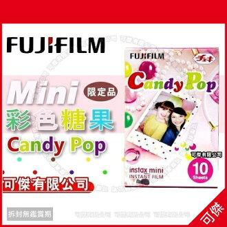 可傑 FUJIFILM Instax mini 富士 拍立得底片 彩色糖果 Candy Pop 1捲10張