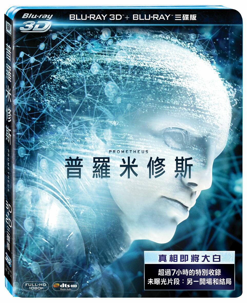 普羅米修斯 3D+2D 三碟版 BD