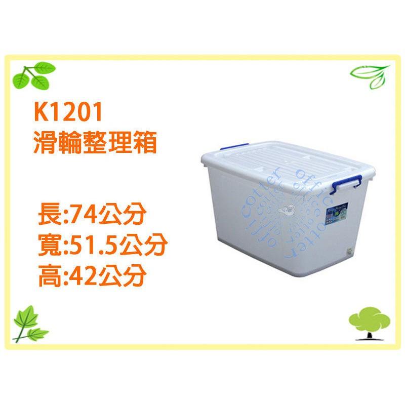 【吉賀】K1201滑輪整理箱(LL) [5入] 聯府 KEYWAY 收納箱 整理箱 掀蓋整理箱 K1201