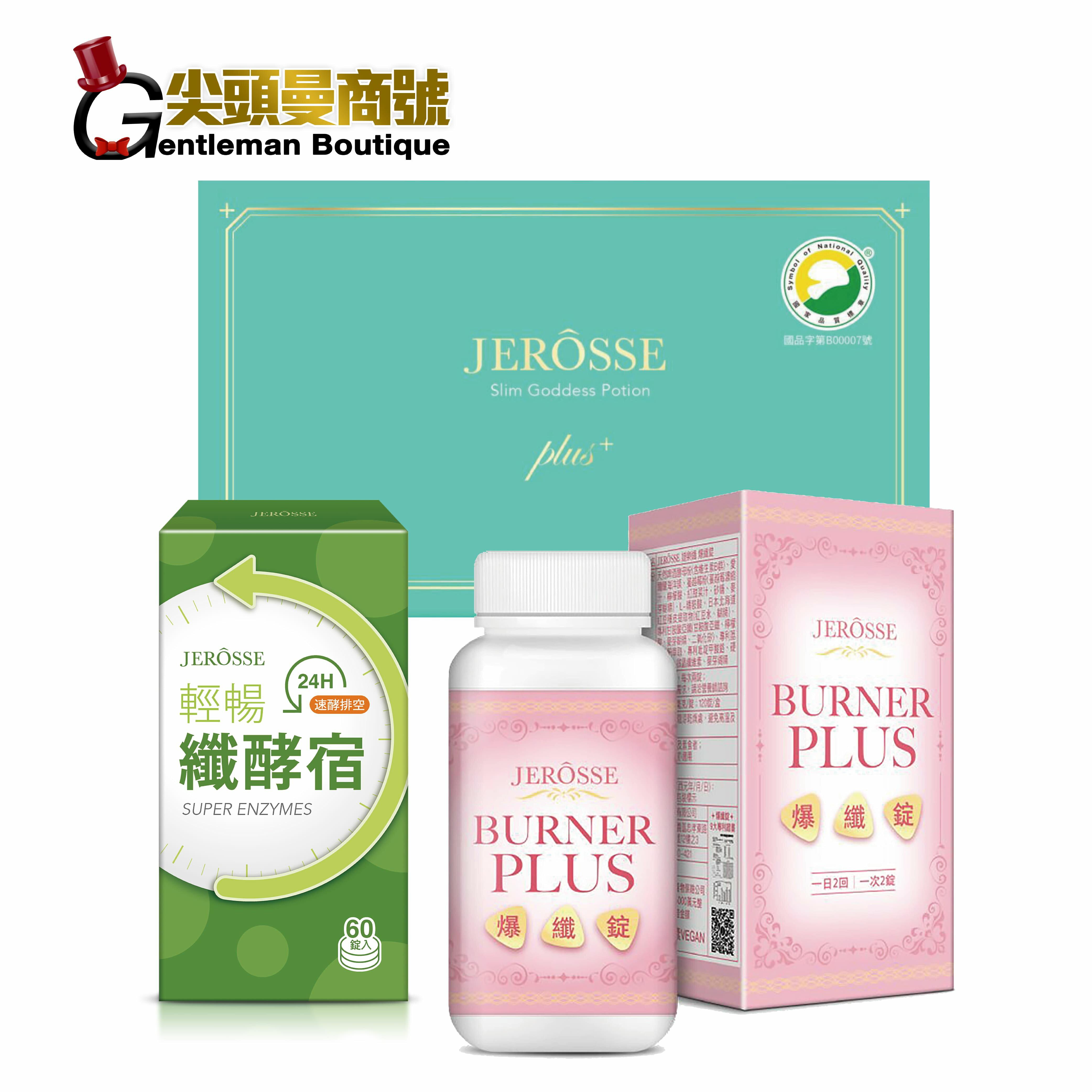 【三纖體驗組】JEROSSE 婕樂纖 纖纖飲Plus1盒+ 爆纖錠1瓶+ 纖酵宿1盒 不適用折扣碼折價券 0
