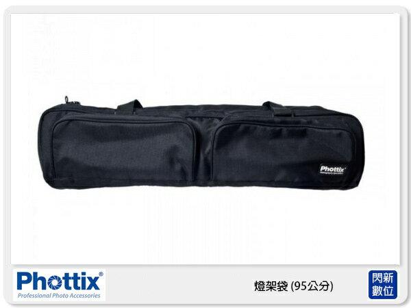 Phottix燈架袋95公分92515(公司貨)