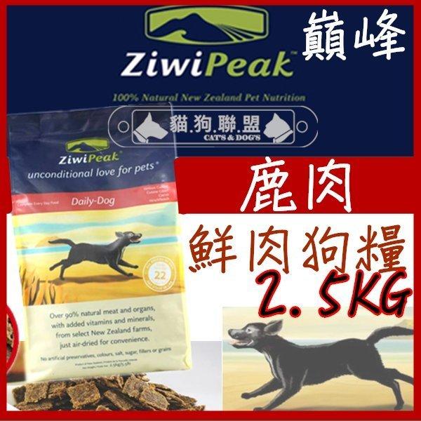 +貓狗樂園+ 紐西蘭ZiwiPeak巔峰【鮮肉狗糧。飼料。鹿肉。2.5kg】3400元 - 限時優惠好康折扣