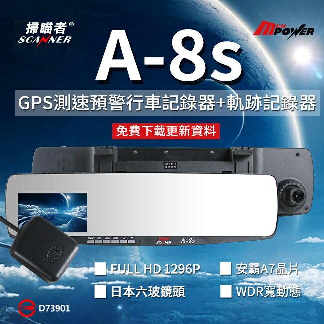 ~禾笙科技~   送8G記憶卡 掃描者 A~8S 後視鏡行車記錄器 GPS測速器 1296