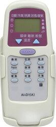 【大同/東芝/新禾/華菱】 AI-D1 北極熊 21合1 窗型/分離/變頻 專用冷氣遙控器