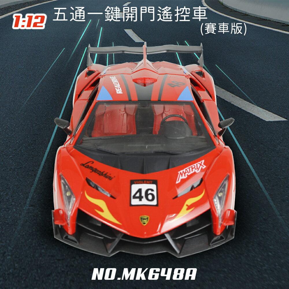 【瑪琍歐玩具】1:12 五通一鍵開門遙控車(賽車版)/MK648A 2021禮物 玩具