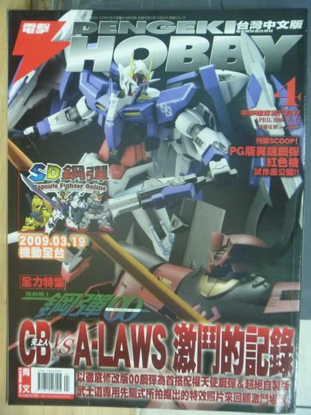 【書寶二手書T2/嗜好_XAR】電擊Dengeki hobby_2009/4月_CB VS. A-LAWS激鬥的紀錄等