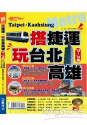 搭捷運.玩台北高雄 13-14版