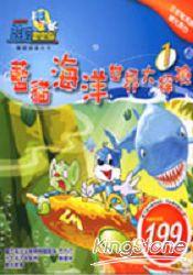藍貓海洋世界大探險第一集