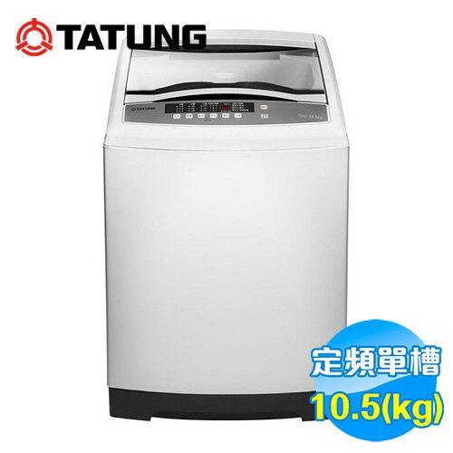 <br/><br/>  大同 Tatung 10.5公斤 洗衣機 TAW-A105A 【送標準安裝】<br/><br/>