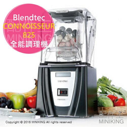 【配件王】公司貨一年保 美國 Blendtec CONNOISSEUR 825 3.8匹 數位全能調理機 果汁機 研磨機