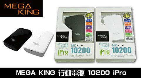 【TengYu騰宇】福利品※ MEGA KING MK10200 行動電源