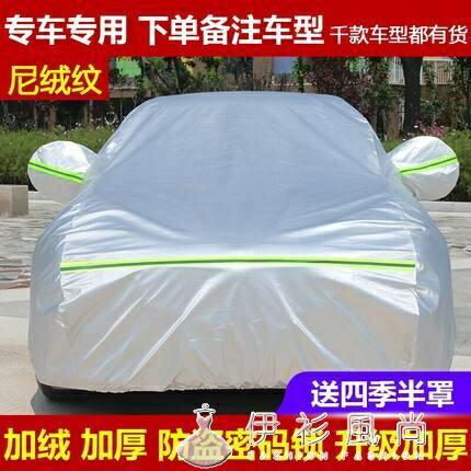 大眾新速騰朗逸寶來途觀L邁騰桑塔納汽車衣車罩防曬防雨隔熱通用