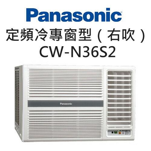 奇博網:Panasonic國際牌定頻冷專右吹窗型冷氣空調CW-N36S2(適用坪數約5-7坪、3.6KW)