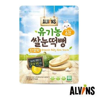 ALVINS 愛彬思 寶寶大米餅30g-南瓜【六甲媽咪】