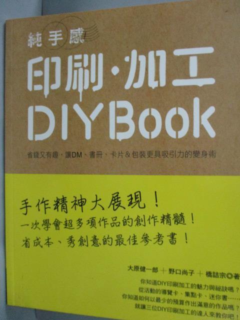 ~書寶 書T9/美工_WFQ~純手感印刷.加工DIY BOOK:省錢又有趣,讓DM、書冊、