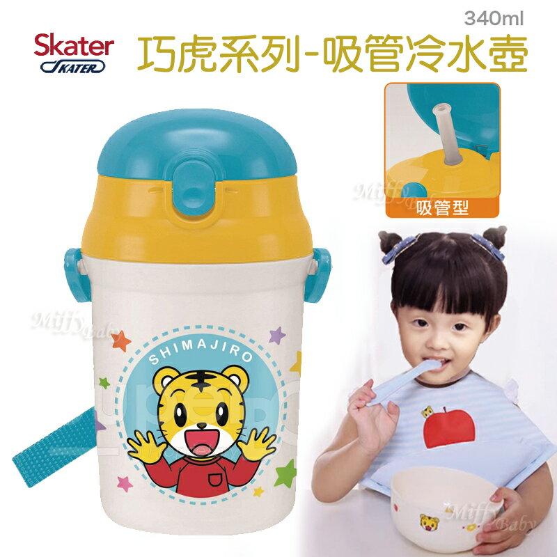 【日本Skater】 巧虎系列-吸管冷水壺(340ml)另售替換吸管組-米菲寶貝