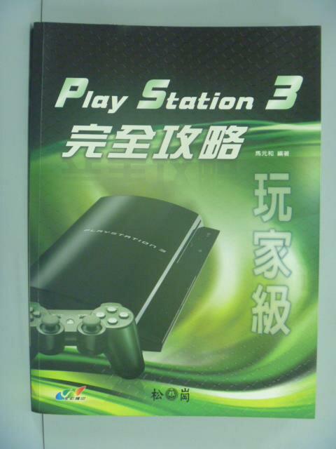 【書寶二手書T1/電玩攻略_WGK】Play Station 3 完全攻略 - 玩家級_馬元和