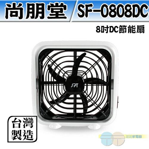 SPT尚朋堂8吋DC節能扇SF-0808DC