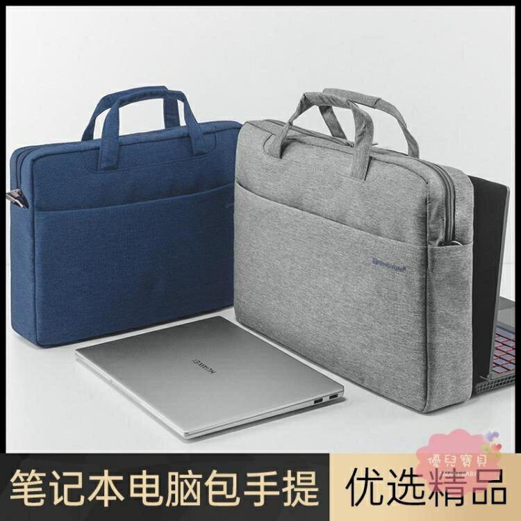 筆電包 手提筆記本筆電包男女15.6英寸聯想華為17游戲本小新air1惠普16.1華碩