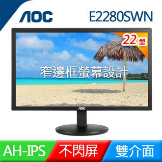 AOC 艾德蒙 E2280SWN 22型 寬液晶螢幕 【5/2前全家取貨送義美紅茶+最高送30點‧首購滿 699 送 100 點(1點=1元)】