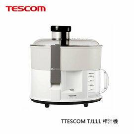 TESCOM TJ111 榨汁機 [日系知名品牌] 公司貨 分期0利率 免運