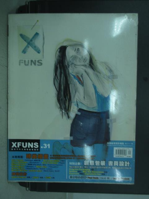 【書寶二手書T1/雜誌期刊_YFO】Xfuns放肆創意設計_31期_創意包裝書頁設計等_未拆