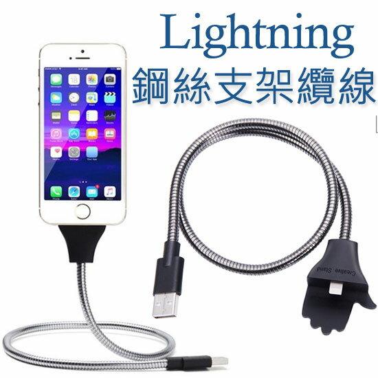 【贈夜光環 鋼絲支架纜線】Apple Lightning 8Pin 鋼絲支架傳輸充電線 iPad Air/mini/Pro/4/3/2/1/iPod touch-ZW