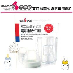 【大成婦嬰】mammy village 六甲村 寬口拋棄式奶瓶專用配件組 10056  手握器X1、奶瓶蓋組X2