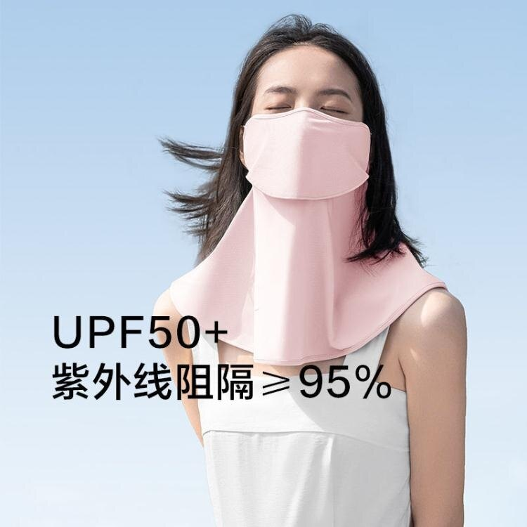 蕉下護頸防曬口罩女白色全臉防紫外線防塵透氣防風防護面罩 快速出貨