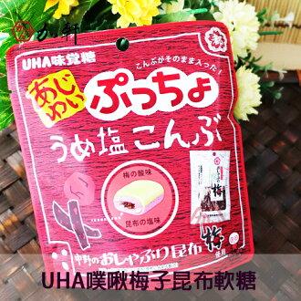 《加軒》日本UHA味覺噗啾梅子昆布軟糖