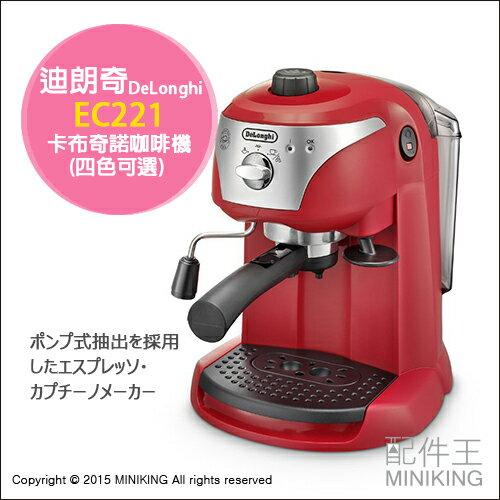 【配件王】日本代購 迪朗奇 DeLonghi EC221 義大利 卡布奇諾 拿鐵 咖啡機 四色可選
