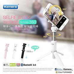 佳美能 Kamera Smile-360 藍牙遙控三角架自拍棒 藍芽 自拍桿 三腳架 自拍架 直播 手持 腳架 旋轉 分離式 手機架