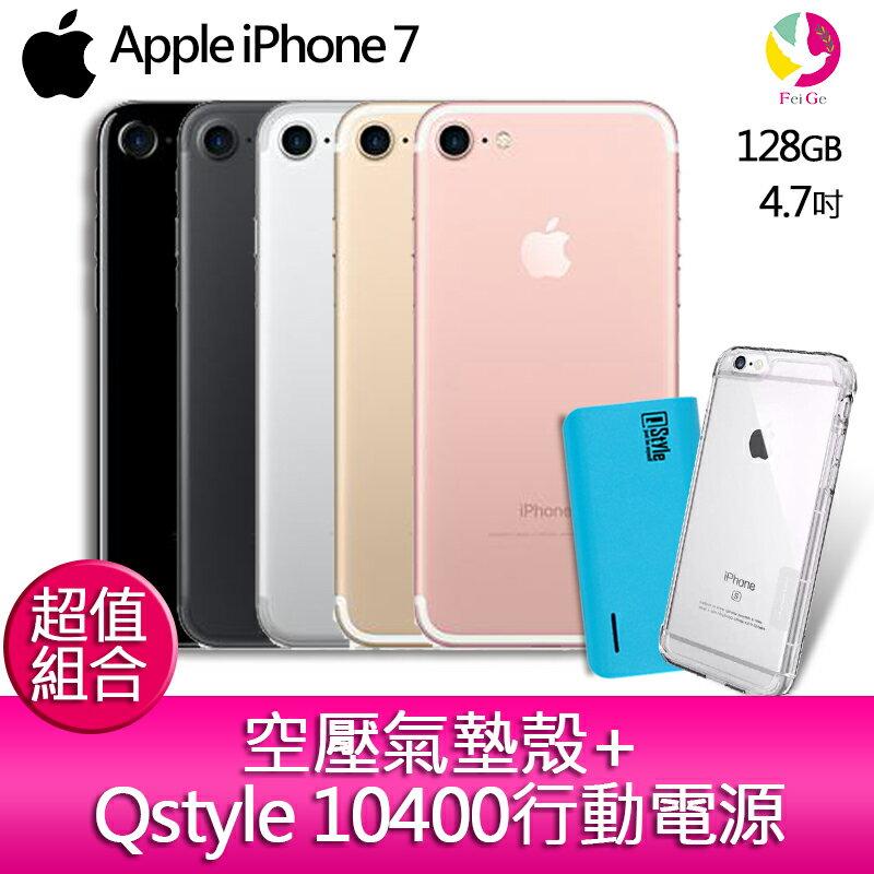 ★下單 16倍點數送★ 12期0利率 Apple iPhone 7 128GB 防水防塵I