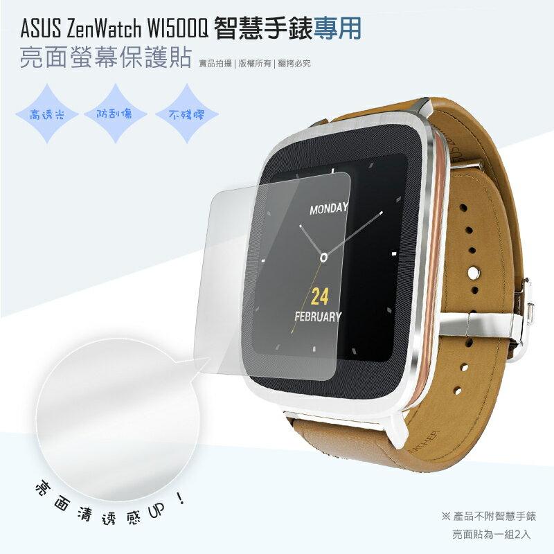 亮面螢幕保護貼 ASUS 華碩 ZenWatch WI500Q 1.63吋 智慧手錶 曲面膜 保護貼【一組二入】軟性 亮貼 亮面貼 保護膜