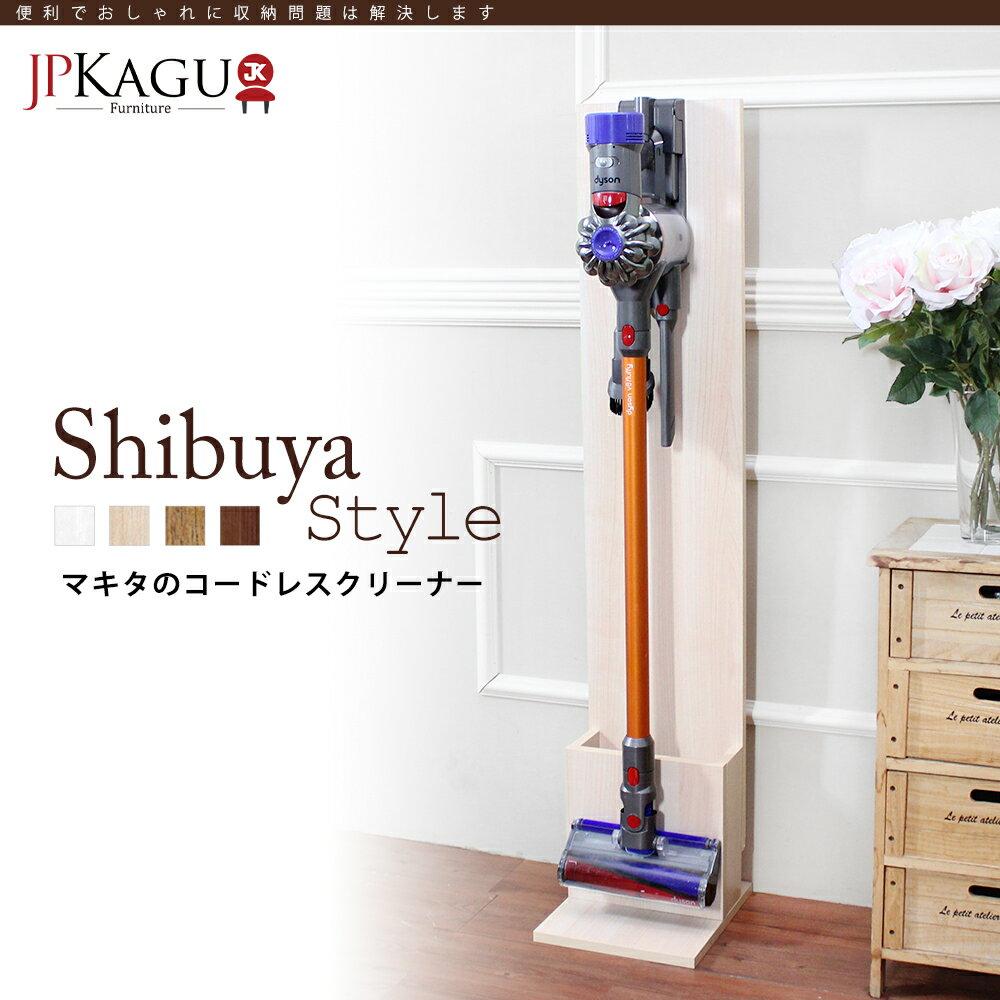 【NG福利品】JP Kagu 手持式無線吸塵器收納架台灣製造(適用戴森Dyson等多款無線吸塵器)